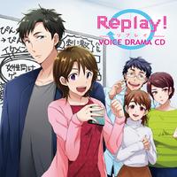 ボイスドラマCD 「Replay!」
