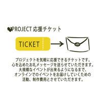 PROJECT 応援チケット