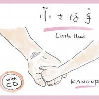 かのんぷ♪ 絵本「小さな手〜little hand」
