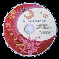 腸から始まる成功法則(CD2枚組)