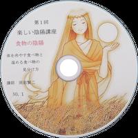 楽しい陰陽講座CD (CD2枚組)