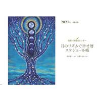 月のリズムで幸せ暦  スケジュール帳【2021年版】