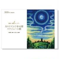 月のリズムで幸せ暦  スケジュール帳【2020年版】