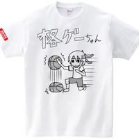 【コラボ】バスケットボール格ゲーちゃんTシャツ