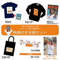 【数量限定!】【New Release Live〜オレンジ色の気持ち〜】全部セット