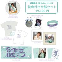 【数量限定!】【武藤彩未 Birthday Live ☺︎】全部セット
