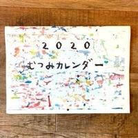 2020年むつみカレンダー