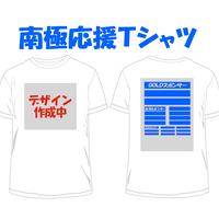 南極応援Tシャツ