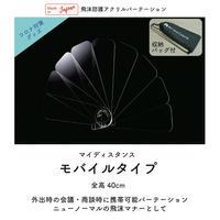 マイディスタンス【モバイルタイプ】