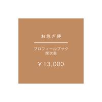 【お急ぎ便】13,000円  /席次表