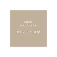 【 部数追加 】1,200円 / 席次表NIGAOE