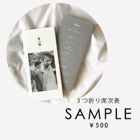 【SAMPLE】 3つ折り席次表MONO