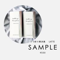 【SAMPLE】 3つ折り席次表 LATTE