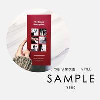 【SAMPLE】 3つ折り席次表 STYLE