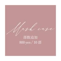 【 部数追加 】800円  / MASK CASE