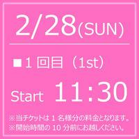 My KITKAT 2/28(SUN)Start11:30【1Drink付】