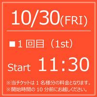 My KITKAT 10/30(FRI) Start11:30【1Drink付】