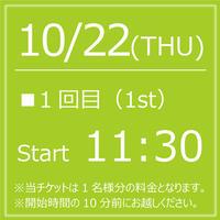 My KITKAT 10/22(THU) Start11:30【1Drink付】