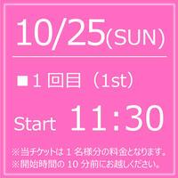 My KITKAT 10/25(SUN) Start11:30【1Drink付】