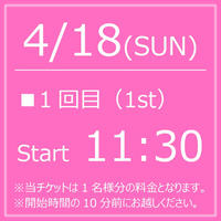 My KITKAT 4/18(SUN)Start11:30【1Drink付】