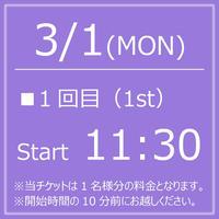 My KITKAT 3/1(MON)Start11:30【1Drink付】