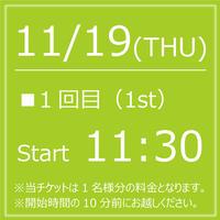 My KITKAT 11/19(THU)Start11:30【1Drink付】