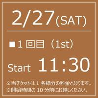 My KITKAT 2/27(SAT)Start11:30【1Drink付】