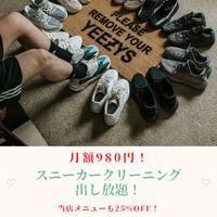 月額2,980→【980円】今だけ!My Leather Boxの会員登録はこちらから!
