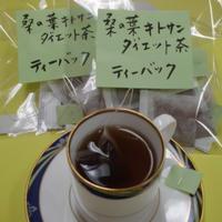 *桑の葉キトサンダイエット茶 7包のティーバッグ(お粉の苦手な方にお勧めです) とっても飲みやすいダイエットのお茶です!!ペットボトルに1包お湯を入れて持ち歩くのもいいですね!!送料込みです!!