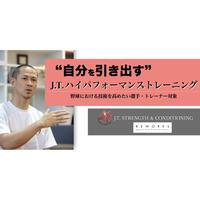 J.T. ハイパフォーマンストレーニング①2月19日(金)参加申込み