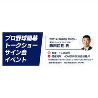 【飯田哲也】プロ野球開幕トークショー&サイン会