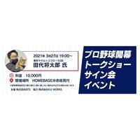 【田代将太郎】プロ野球開幕トークショー&サイン会