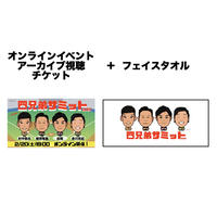 四兄弟サミット【アーカイブ視聴】+フェイスタオル ★ステッカー付き