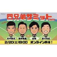 四兄弟サミット2021【アーカイブ視聴】チケット