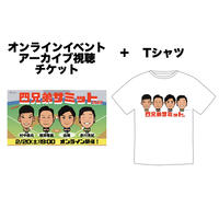 四兄弟サミット【アーカイブ視聴】+Tシャツ ★ステッカー付き