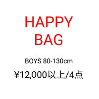 【BOYS 80-130cm】2021 HAPPY BAG ¥12,000相当4点入り