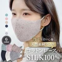 【アジャスター付き】シルク100%・コットンレースマスク♪秋色シルクマスク  /  ダリア