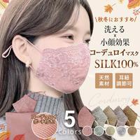 【コーデュロイポーチ付き】シルク100%・コーデュロイ刺しゅうマスク♪洗えるシルクマスク A