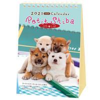 2021年  ぷちしば  卓上カレンダー ACL-545  柴犬
