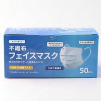 三層構造  不織布マスク  50枚入り【送料無料】