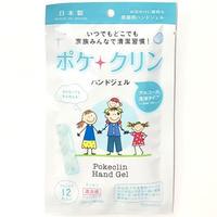 携帯に便利♪   ポケクリン  除菌ハンドジェル 【日本製】