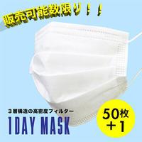 3層構造  不織布マスク  /  1DAY MASK 51枚[17枚入×3パック]