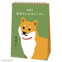 2021年 柴田さん 卓上カレンダー ACL-589 柴犬