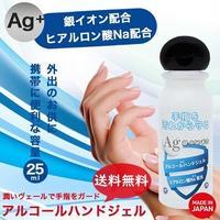 アルコール  除菌  ハンドジェル  25mL  【5本セット】 /  日本製   携帯用