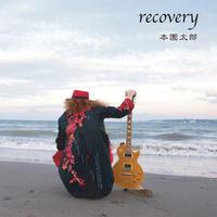 recovery/本園太郎