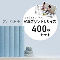 【セットでお得】リネンアルバム&写真プリント400枚
