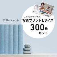 【セットでお得】リネンアルバム&写真プリント300枚
