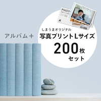 【セットでお得】リネンアルバム&写真プリント200枚