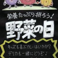 野菜の日(8月31日)
