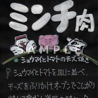 ミンチ肉(ひき肉)